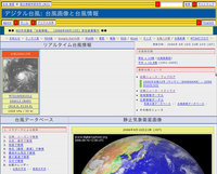 digital-typhoon.jpg